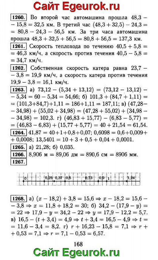 ГДЗ по математике 5 класс - Виленкин - решение задания номер №1260-1268.