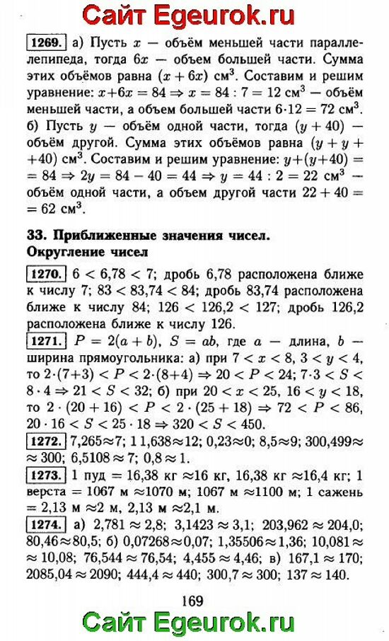 ГДЗ по математике 5 класс - Виленкин - решение задания номер №1269-1274.