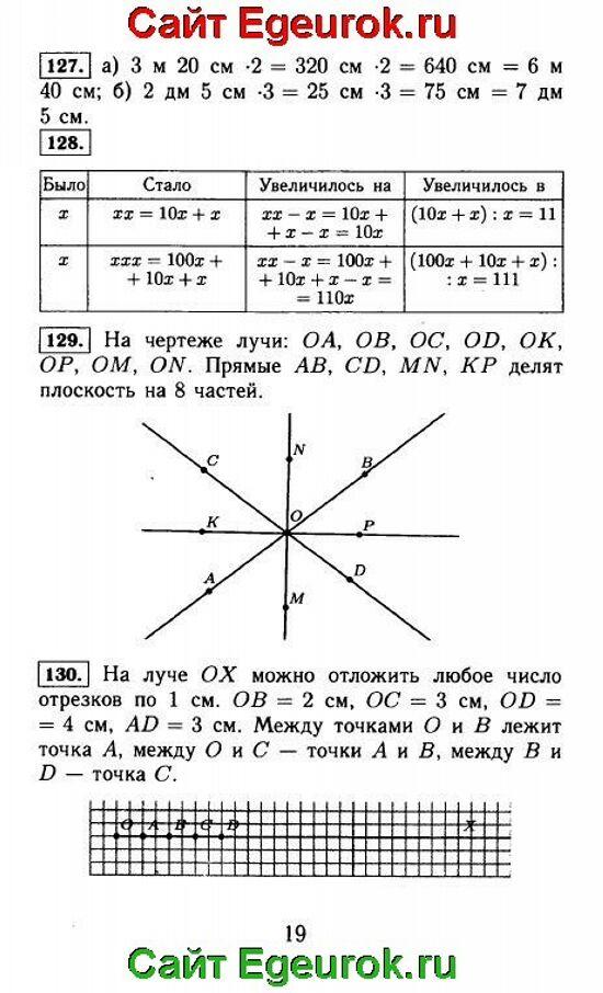 ГДЗ по математике 5 класс - Виленкин - решение задания номер №127-130.
