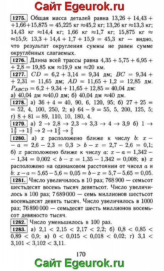 ГДЗ по математике 5 класс - Виленкин - решение задания номер №1275-1283.