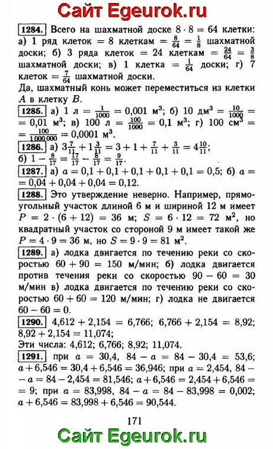 ГДЗ по математике 5 класс - Виленкин - решение задания номер №1284-1291.