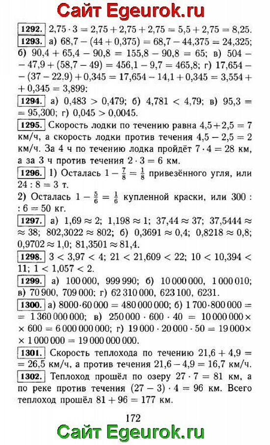 ГДЗ по математике 5 класс - Виленкин - решение задания номер №1292-1302.