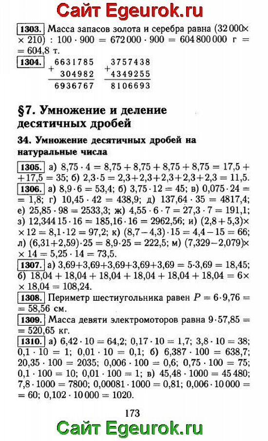 ГДЗ по математике 5 класс - Виленкин - решение задания номер №1303-1310.
