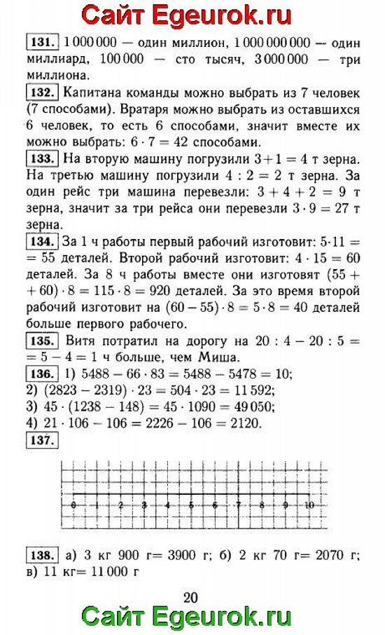ГДЗ по математике 5 класс - Виленкин - решение задания номер №131-138.