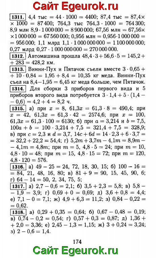 ГДЗ по математике 5 класс - Виленкин - решение задания номер №1311-1318.