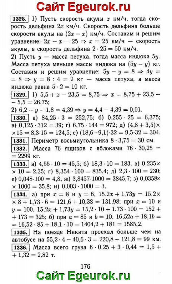 ГДЗ по математике 5 класс - Виленкин - решение задания номер №1328-1336.