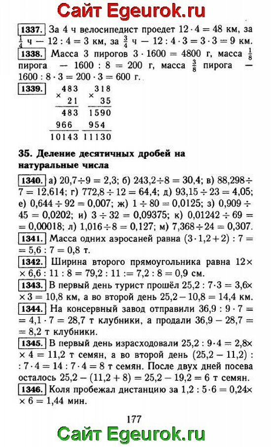ГДЗ по математике 5 класс - Виленкин - решение задания номер №1337-1346.
