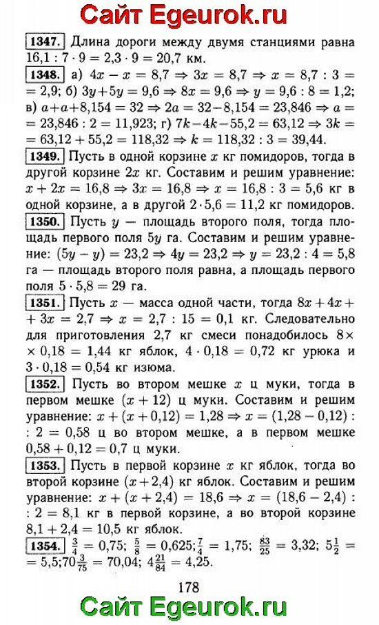 ГДЗ по математике 5 класс - Виленкин - решение задания номер №1347-1354.