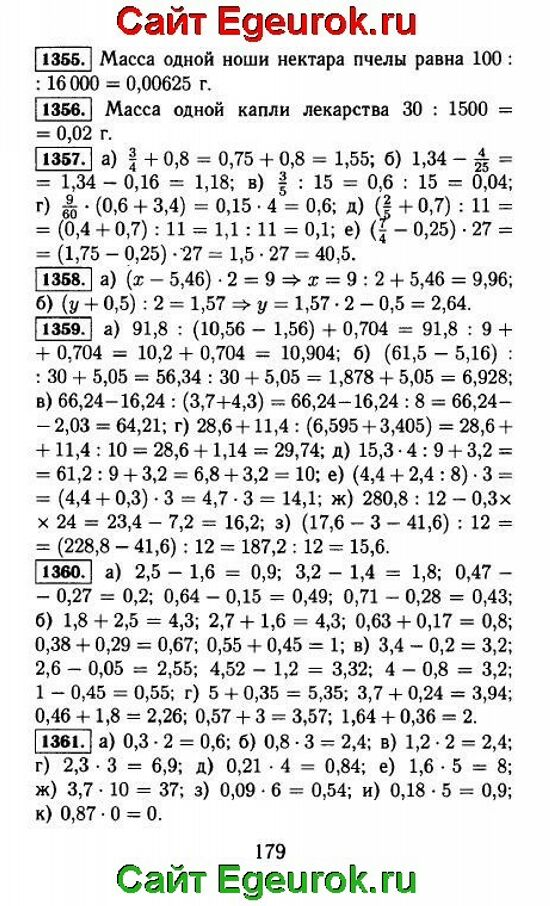 ГДЗ по математике 5 класс - Виленкин - решение задания номер №1355-1361.