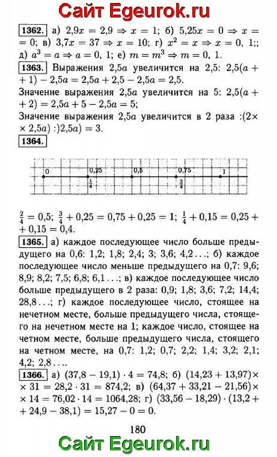ГДЗ по математике 5 класс - Виленкин - решение задания номер №1362-1366.