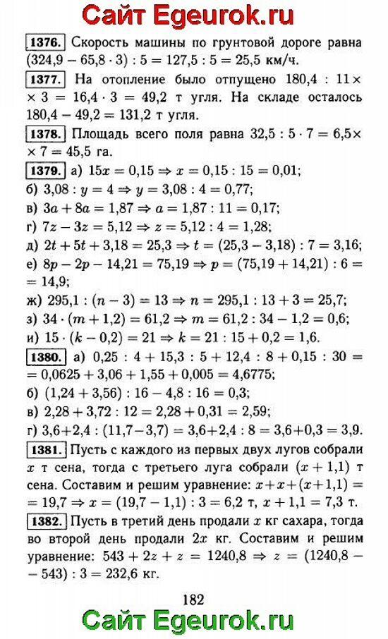 ГДЗ по математике 5 класс - Виленкин - решение задания номер №1376-1382.