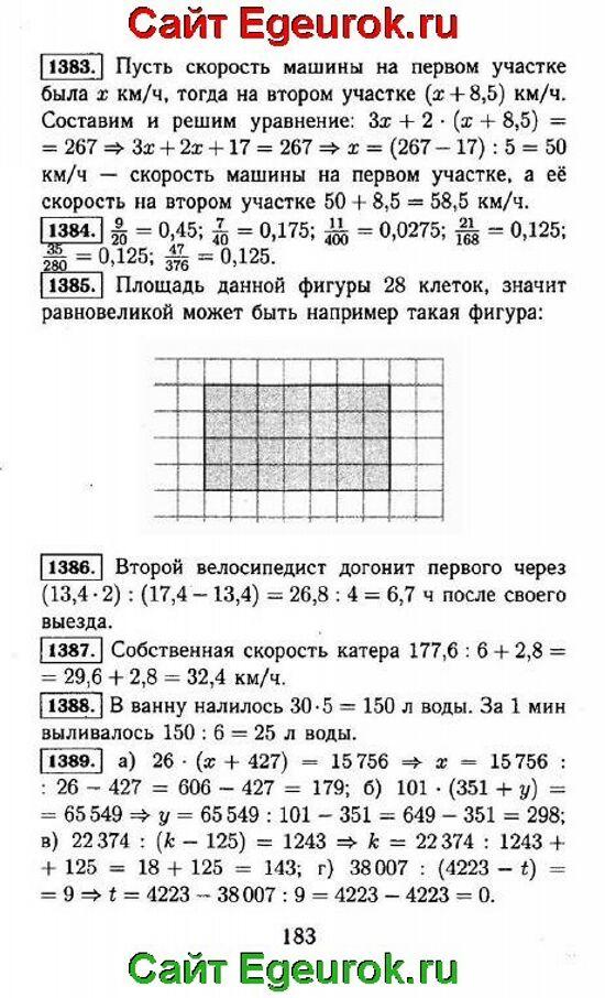 ГДЗ по математике 5 класс - Виленкин - решение задания номер №1383-1389.