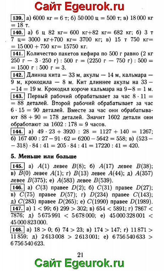 ГДЗ по математике 5 класс - Виленкин - решение задания номер №139-148.