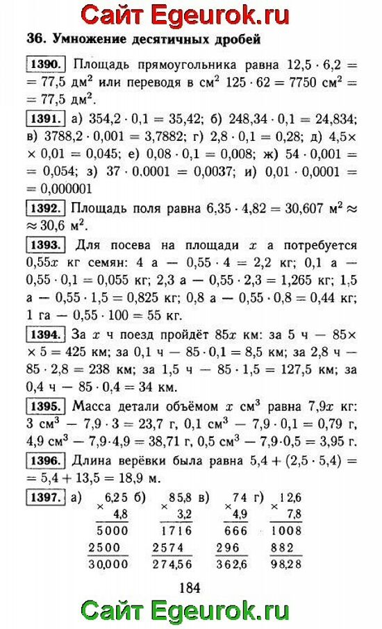 ГДЗ по математике 5 класс - Виленкин - решение задания номер №1390-1397.
