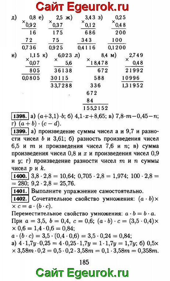 ГДЗ по математике 5 класс - Виленкин - решение задания номер №1398-1402.