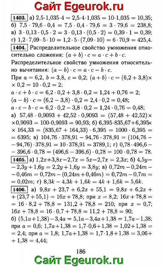 ГДЗ по математике 5 класс - Виленкин - решение задания номер №1403-1406.