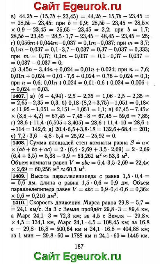 ГДЗ по математике 5 класс - Виленкин - решение задания номер №1407-1410.
