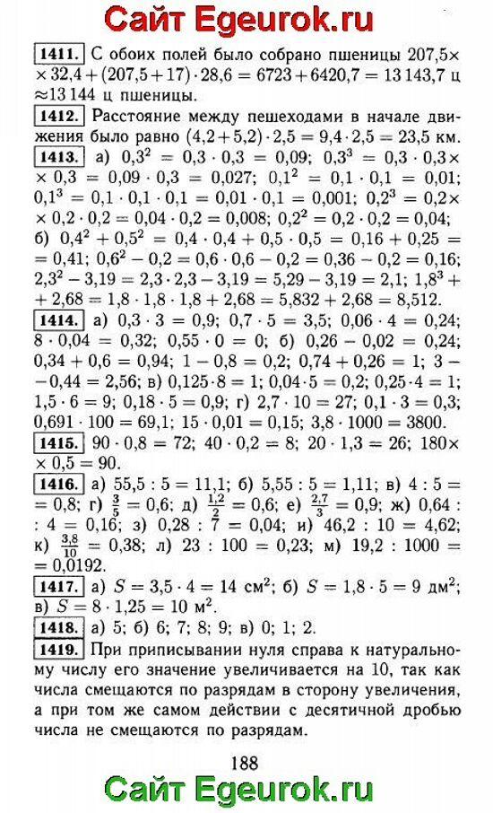 ГДЗ по математике 5 класс - Виленкин - решение задания номер №1411-1419.
