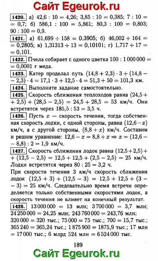 ГДЗ по математике 5 класс - Виленкин - решение задания номер №1420-1428.