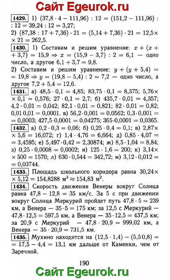 ГДЗ по математике 5 класс - Виленкин - решение задания номер №1429-1435.