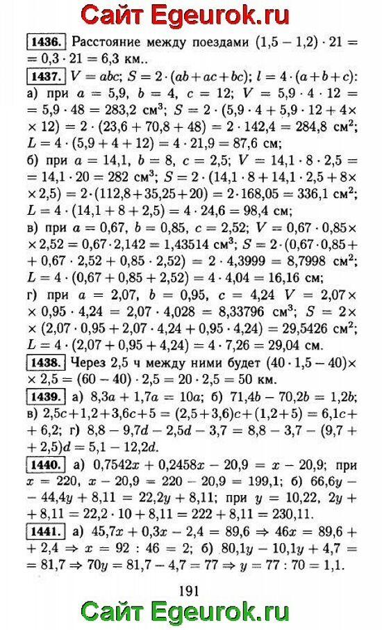 ГДЗ по математике 5 класс - Виленкин - решение задания номер №1436-1441.