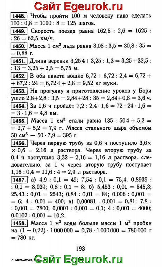 ГДЗ по математике 5 класс - Виленкин - решение задания номер №1448-1458.