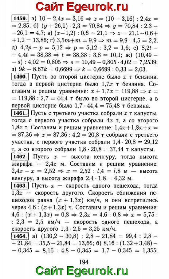 ГДЗ по математике 5 класс - Виленкин - решение задания номер №1459-1464.