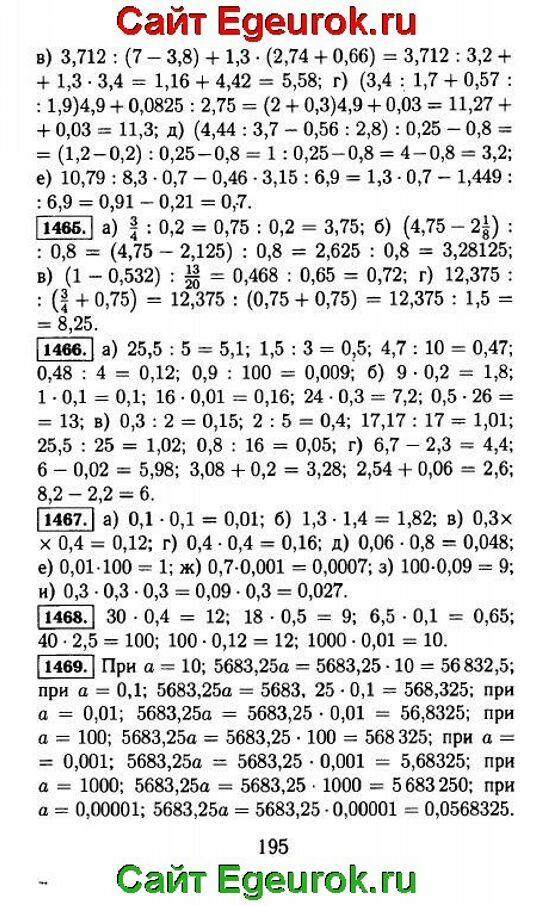 ГДЗ по математике 5 класс - Виленкин - решение задания номер №1465-1469.