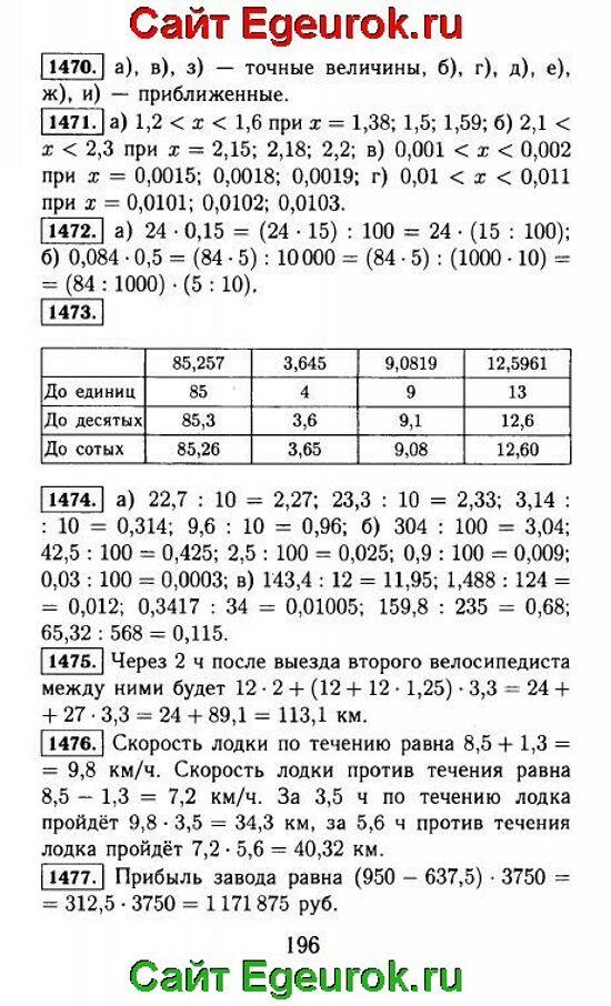 ГДЗ по математике 5 класс - Виленкин - решение задания номер №1470-1477.