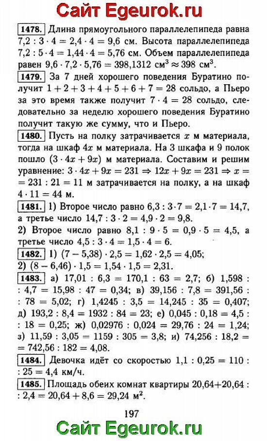 ГДЗ по математике 5 класс - Виленкин - решение задания номер №1478-1485.