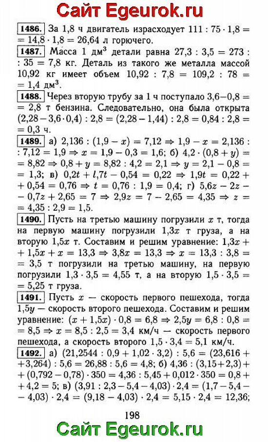 ГДЗ по математике 5 класс - Виленкин - решение задания номер №1486-1492.