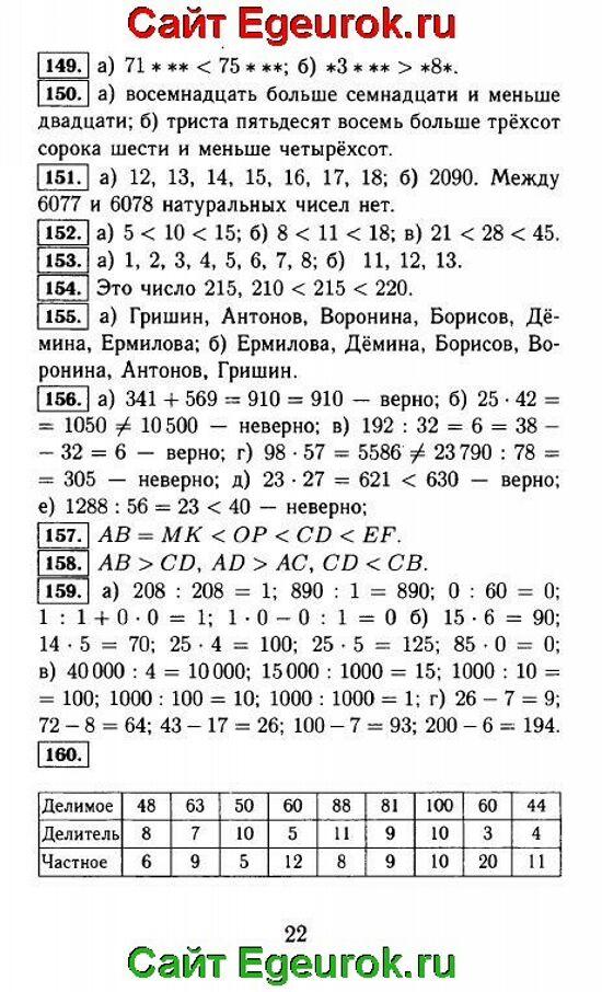 ГДЗ по математике 5 класс - Виленкин - решение задания номер №149-160.