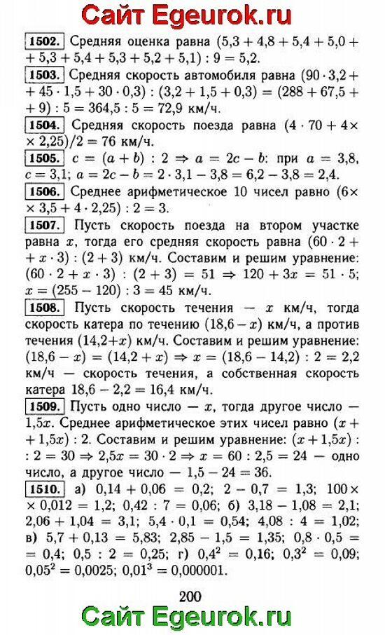 ГДЗ по математике 5 класс - Виленкин - решение задания номер №1502-1510.