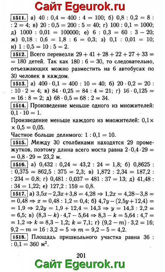 ГДЗ по математике 5 класс - Виленкин - решение задания номер №1511-1518.