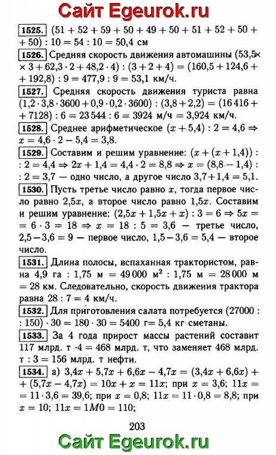 ГДЗ по математике 5 класс - Виленкин - решение задания номер №1525-1534.