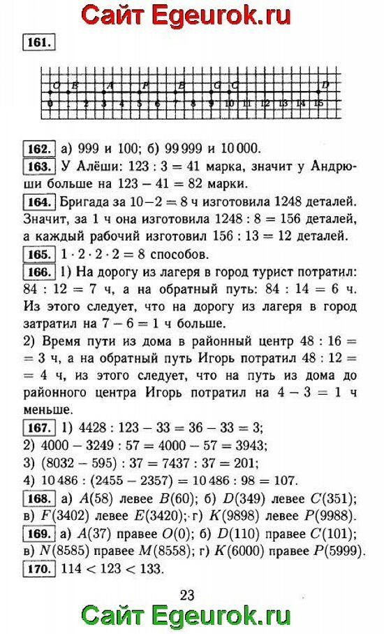 ГДЗ по математике 5 класс - Виленкин - решение задания номер №161-170.