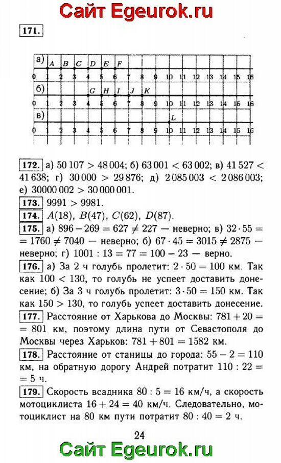 ГДЗ по математике 5 класс - Виленкин - решение задания номер №171-179.