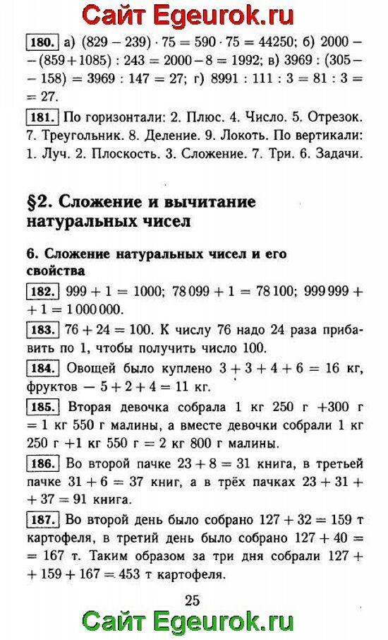 ГДЗ по математике 5 класс - Виленкин - решение задания номер №180-187.