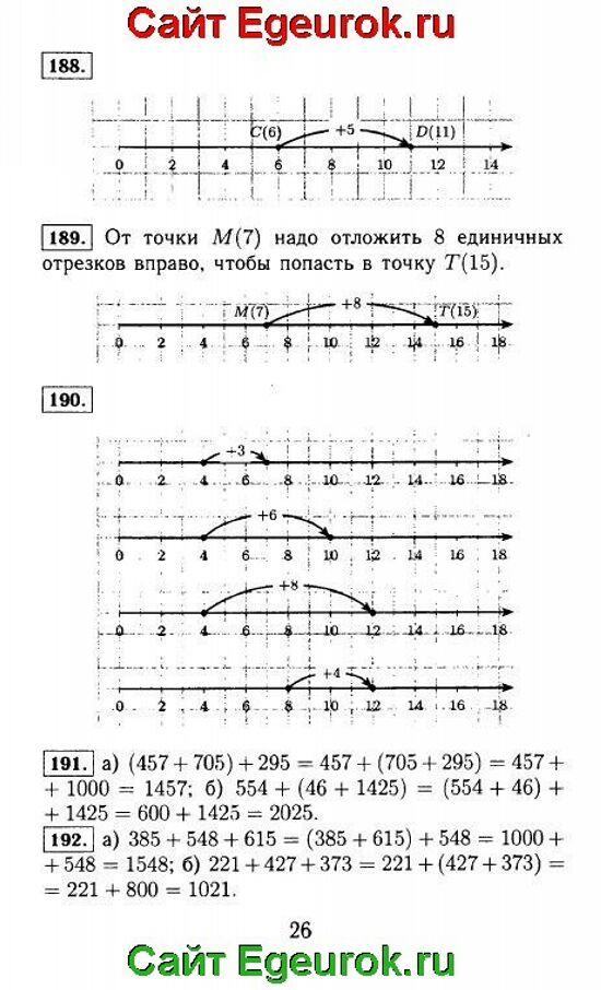 ГДЗ по математике 5 класс - Виленкин - решение задания номер №188-192.