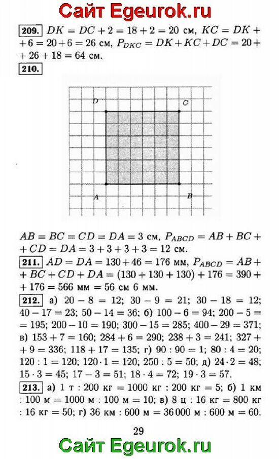 ГДЗ по математике 5 класс - Виленкин - решение задания номер №209-213.