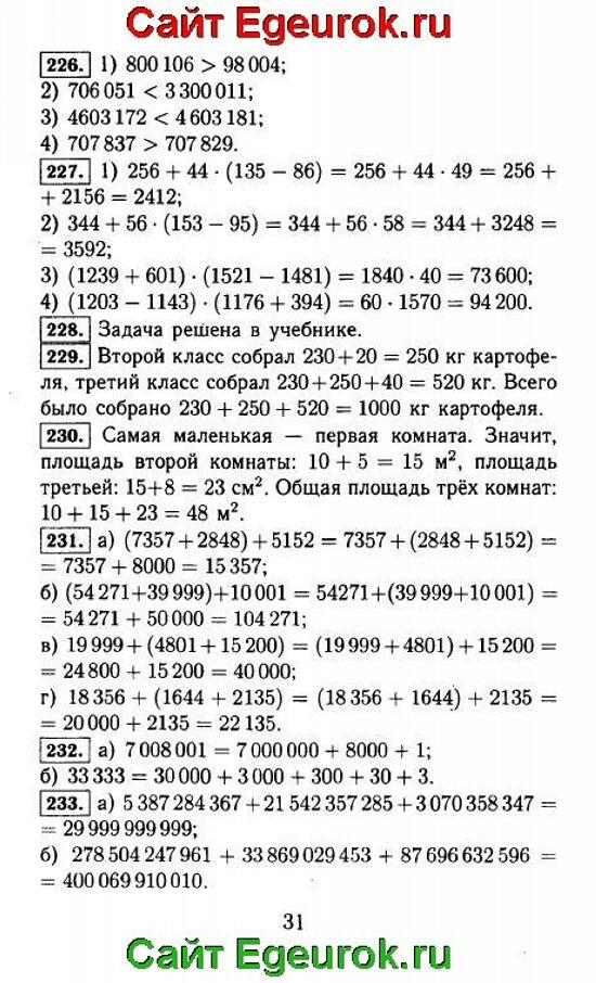 ГДЗ по математике 5 класс - Виленкин - решение задания номер №226-233.