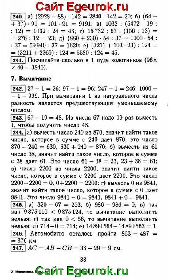 ГДЗ по математике 5 класс - Виленкин - решение задания номер №240-247.
