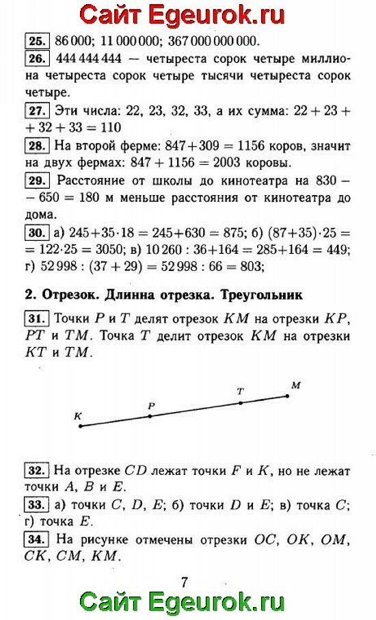 ГДЗ по математике 5 класс - Виленкин - решение задания номер №25-34.