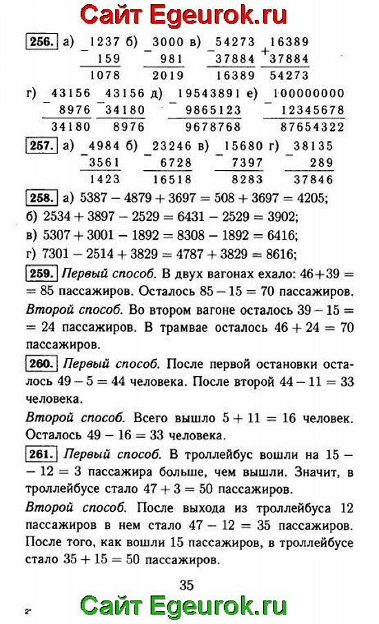ГДЗ по математике 5 класс - Виленкин - решение задания номер №256-261.