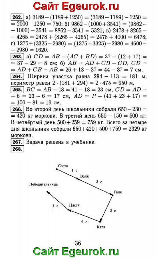 ГДЗ по математике 5 класс - Виленкин - решение задания номер №262-268.