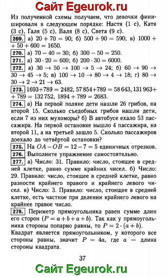 ГДЗ по математике 5 класс - Виленкин - решение задания номер №269-278.
