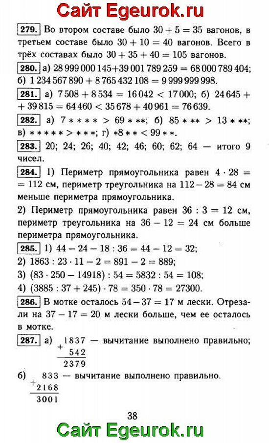 ГДЗ по математике 5 класс - Виленкин - решение задания номер №279-287.