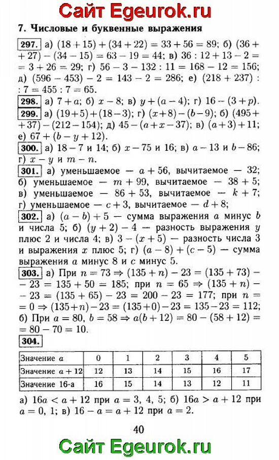 ГДЗ по математике 5 класс - Виленкин - решение задания номер №297-304.