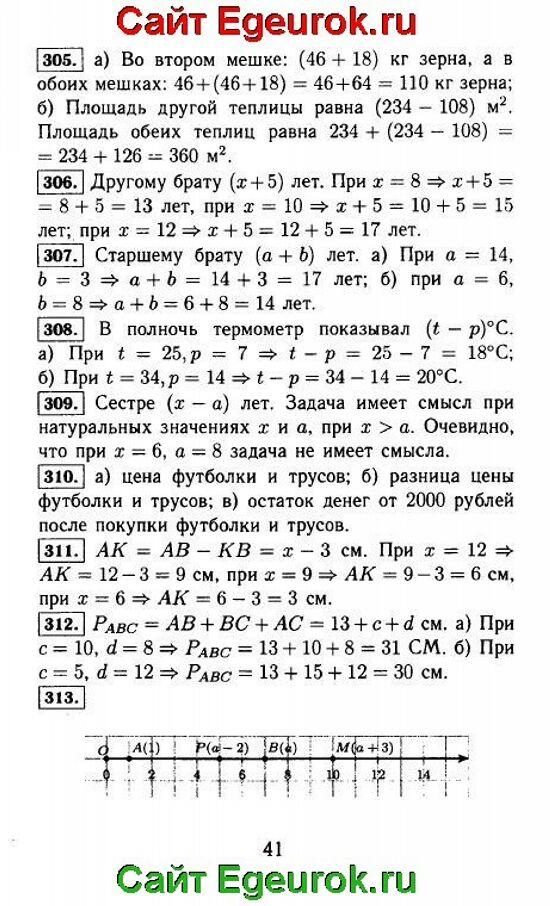 ГДЗ по математике 5 класс - Виленкин - решение задания номер №305-313.