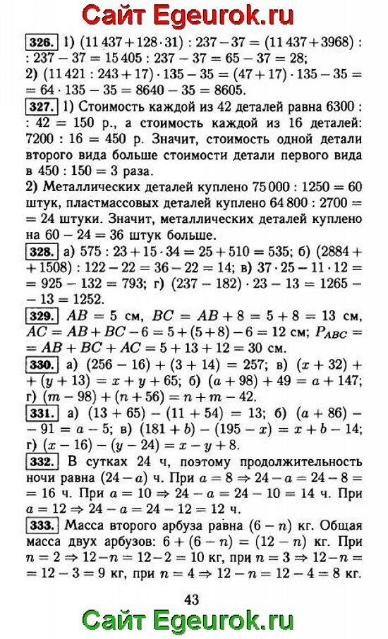 ГДЗ по математике 5 класс - Виленкин - решение задания номер №326-333.